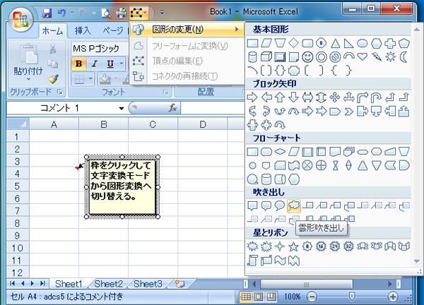 コメント変更2007-4