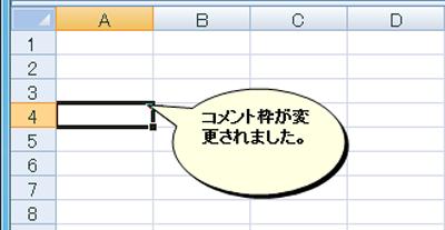 コメント変更2007-5